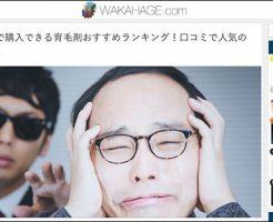 「若ハゲ対策の知識・育毛剤のまとめサイト〜若ハゲドットコム〜」